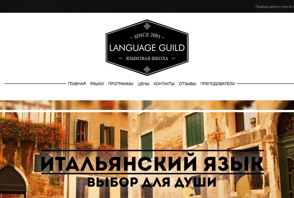 Language Guild
