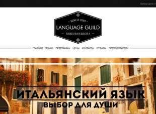 Language Guild